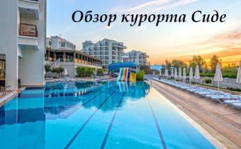 Обзор курорта Сиде, Турция