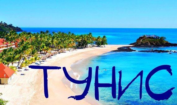 Тунис из Украины